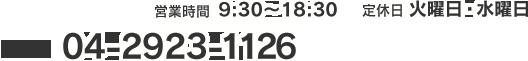 TEL:04-2923-1126